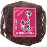 ローソンストア100の『梅しそ巻寿司おにぎり』が美味しい!