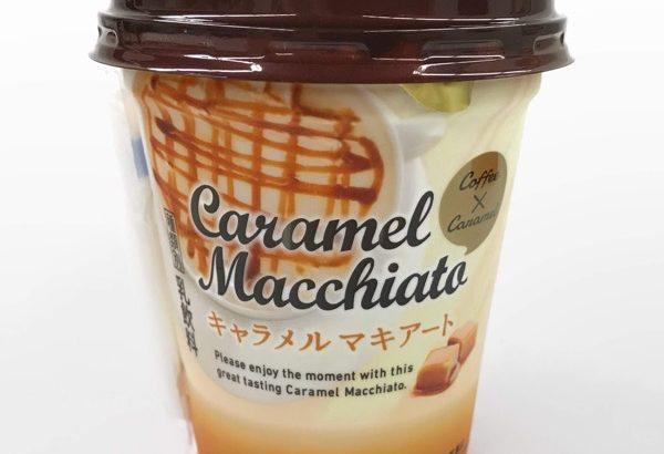トモヱ乳業の『キャラメルマキアート』がたっぷり美味しい!
