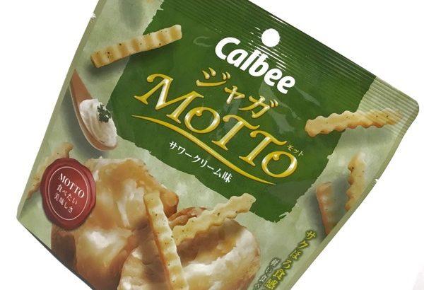 カルビーの『ジャガМOTTO サワークリーム味』が美味しい!