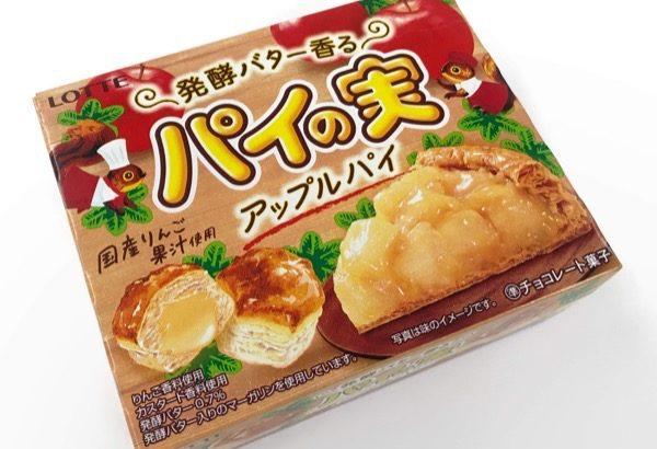 ロッテの『発酵バター香るパイの実(アップルパイ)』が超おいしい!