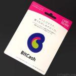 ロゴ変更の『ビットキャッシュカード』が使いやすく進化!