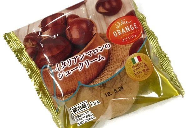 オランジェの『イタリアンマロンのシュークリーム』が秋を感じる美味しさ!