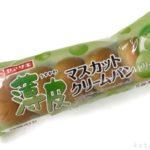ヤマザキの『薄皮マスカットクリームパン(ゼリー入り)』が大きなゼリー!