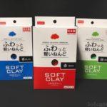 ダイソーの『ふわっと軽いねんど』が色付きで色々100円!
