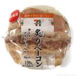 セブンイレブンの『炙りベーコン(チーズマヨネーズ入り)』が美味しい!