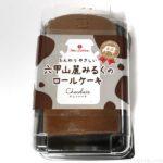 サンラヴィアンの『六甲山麓みるくのロールケーキ チョコレート』が美味しい!