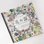 ダイソーの大人向け『癒しの塗り絵 花の国』が100円で繊細!