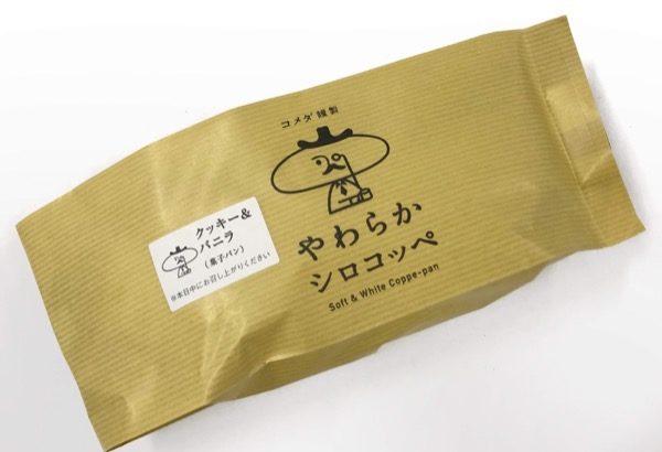 コメダのやわらかシロコッペ『クッキー&バニラクリーム』がザクザク美味しい!