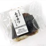 名古屋キヨスクの『みそカツ おむすび』はカラシ入りで美味しい!