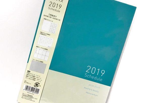 100均のツートンカラーなスケジュール帳『A5セミサイズ 2019 Schedule』がオシャレ!