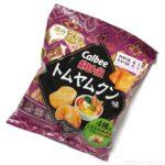 カルビーの『ポテトチップス トムヤムクン味』が辛酸っぱい!
