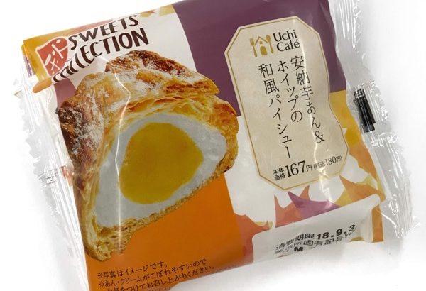 ローソンの『安納芋あん&ホイップの和風パイシュー』が美味しい!