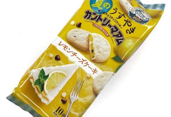 不二家の『夏のうすやきカントリーマアム(レモンチーズケーキ)』が超おいしい!