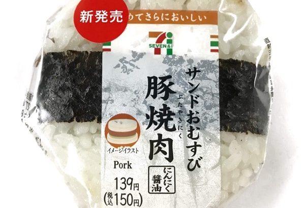 セブンイレブンの『サンドおむすび豚焼肉』がニンニクで美味しい!