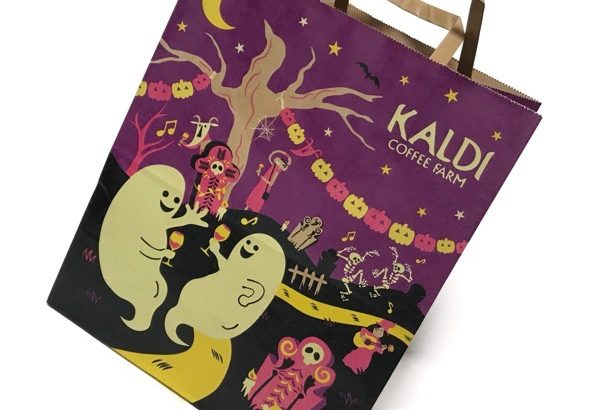 カルディの紙袋『ハロウィン柄(2018)』が紫色で超カワイイ!