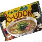カルディの『くりぃみぃ咖喱O-UDON』がマイルドな辛さで美味しい!