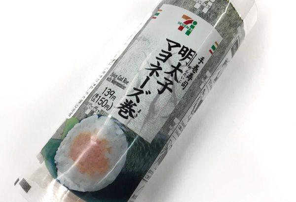 セブンイレブンの『手巻寿司 明太子マヨネーズ巻』が美味しい!