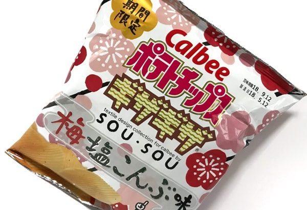 カルビーの『ポテトチップス ギザギザ 梅塩こんぶ味』が超おいしい!