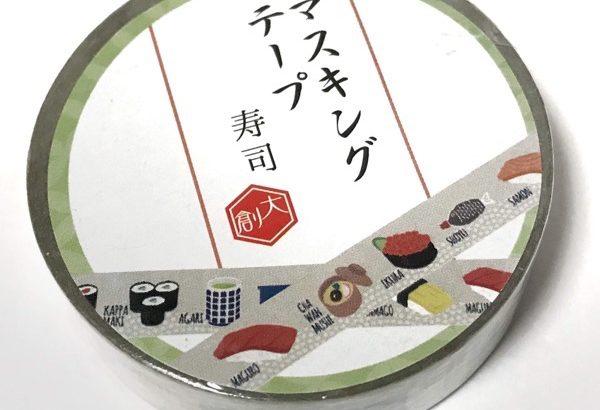 ダイソーの『寿司 マスキングテープ』が和風インパクト大!