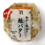 セブンイレブンの『焦がし醤油の鮭バターおむすび』が超おいしい!