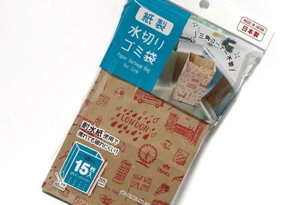 ダイソーのシンク用『紙製 水切りゴミ袋』がオシャレで可愛い!