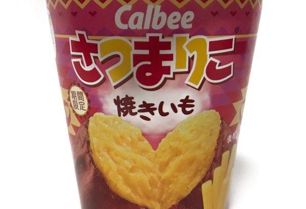 カルビーの『さつまりこ 焼きいも』バリっとかたくて美味しい!