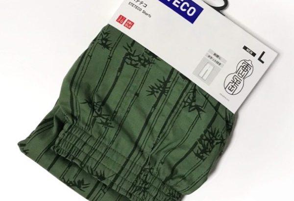 ユニクロの『ステテコ』がゆるっとポケット付きで履きやすい!