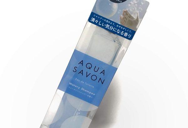 アクアシャボンの『ウォータリーシャンプーの香り』が石鹸のいい香り!