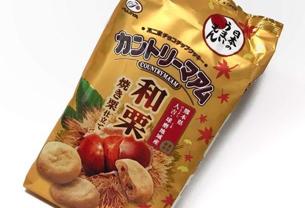 不二家の『カントリーマアム(和栗)』が秋の味で美味しい!