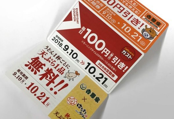 吉野家・ガスト・はなまるの『3社合同定期券』が割引で超お得!