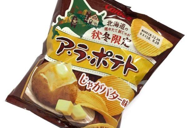 カルビーの『ア・ラ・ポテト じゃがバター味』がザクッと超おいしい!
