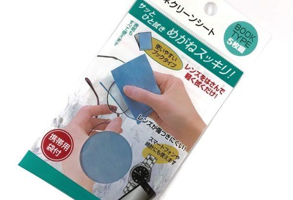 100均の『メガネクリーンシート 5枚綴』がブックタイプで柔らかくて便利!