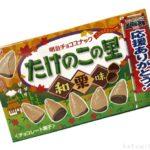明治の『たけのこの里 和栗味』は栗の甘さが超おいしい!