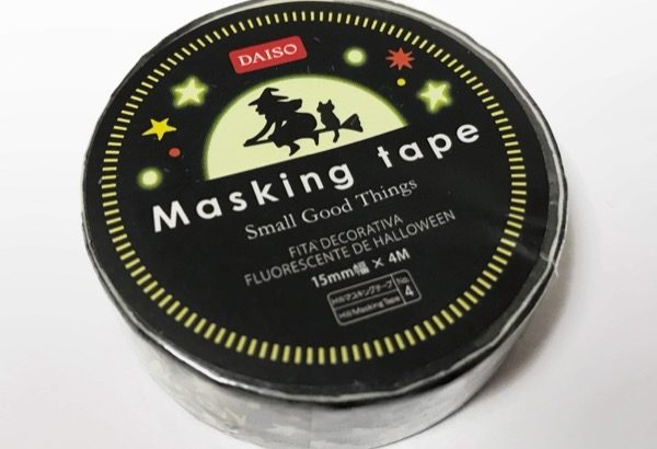 ダイソーの『ハロウィンマスキングテープ(蓄光)』が暗闇で光ってスゴイ!
