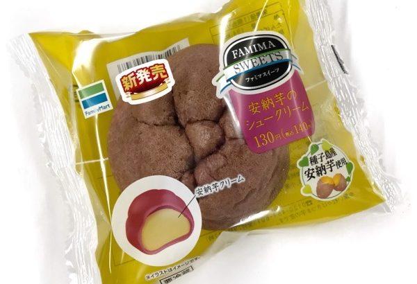 ファミマの『安納芋のシュークリーム』が超おいしい!