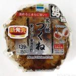 ファミマの『男飯 炙り焼つくね』がガッツリ美味しい!