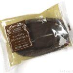 ローソンの『コッペパンひらいちゃいました チョコ&ホイップ』が美味しい!