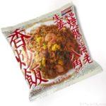 味の素の冷凍食品 『香炒飯 本格焼豚と海老 生姜 八角』が超おいしい!