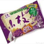 森永製菓の『小枝 紫いも』が期間限定で超おいしい!