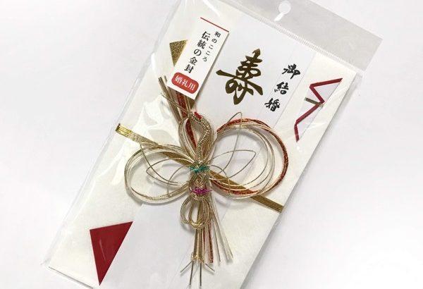 ダイソーの『和のこころ伝統の金封 婚礼用』が豪華な金色の鶴付き!