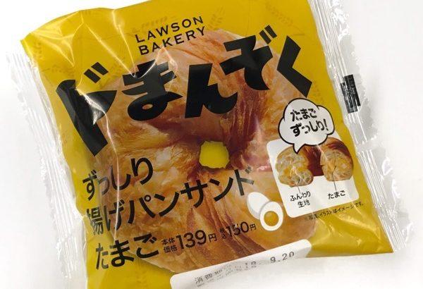 ローソンの『ドまんぞく ずっしり揚げパンサンド たまご』がふわふわガッツリ!