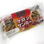 神戸屋の『マロンサンミー』が懐かしい甘さで美味しい!