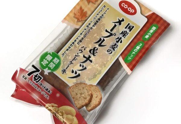 コープの『国産小麦のメープル&ナッツパウンドケーキ』がしっとり美味しい!