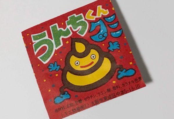駄菓子屋で『うんちくんグミ』を買ってみました!