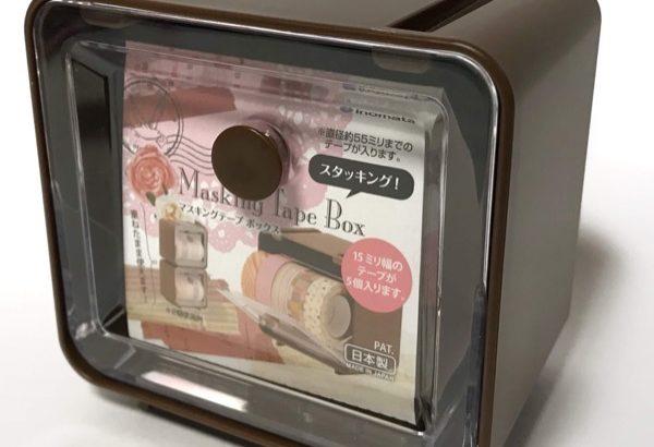 100均の『マスキングテープボックス ブラウン』がコンパクトに収納できる!