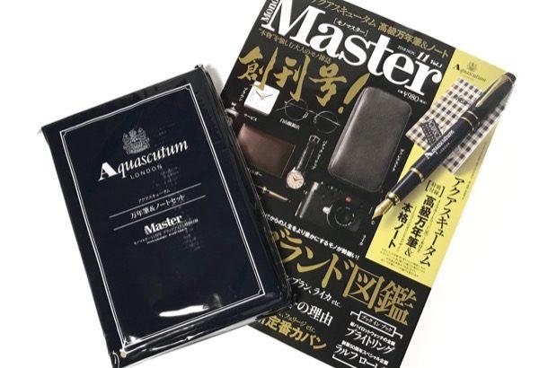 MonoMaster(モノマスター) 創刊号の『アクアスキュータム付録』が高級万年筆でオシャレ!