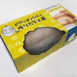 ビアードパパの冷凍食品『バニラロールケーキ』が美味しい!
