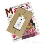 コストコの『Mart (マート) 2018年11月号』は200円お得で付録は本屋と同じ!