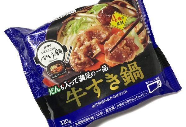 オーマイの『いまどきごはん ひとり鍋 牛すき鍋』が簡単で超おいしい!