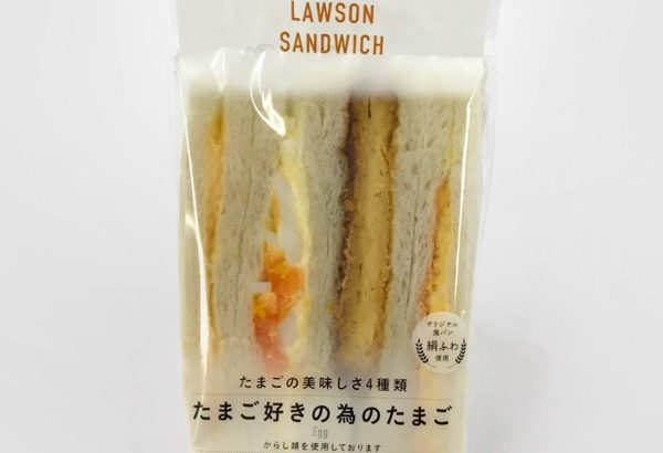 ローソンの『たまご好きの為のたまごサンド』がタマゴカツも入って美味しい!